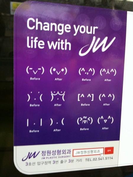 plastic surgery emoticons advert koreA