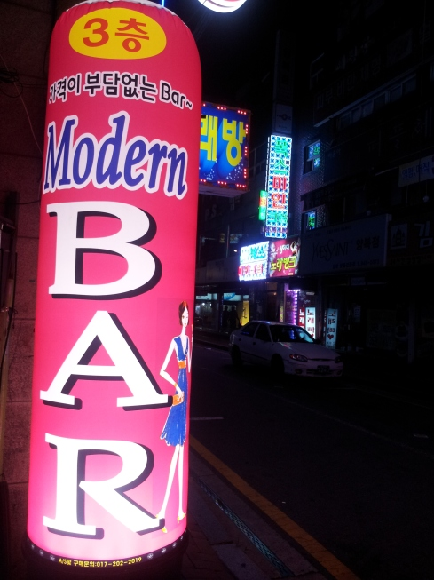 korean drining bar