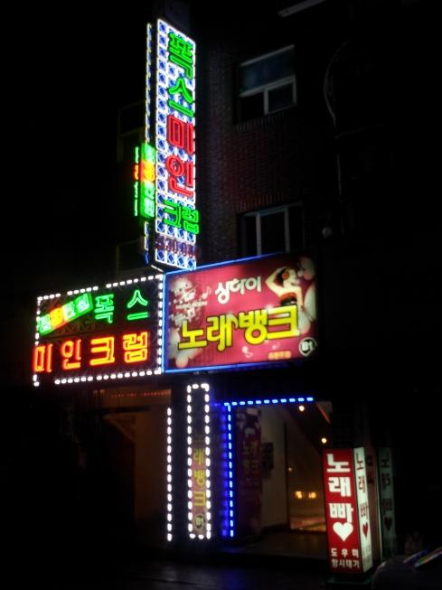 korean street signs