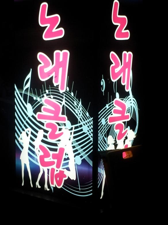 noraebang korean karaoke