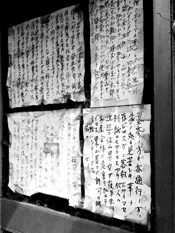 japanese writing